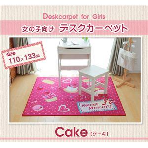 デスクカーペット 女の子 ケーキ柄 『ケーキ』 ピンク 110×133cmの詳細を見る