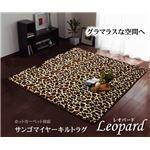 サンゴマイヤー キルトラグ 『豹柄(レオパード)IT』 ブラウン 190×240cm(ホットカーペット対応)