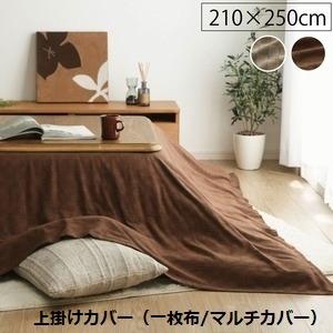 インド綿100% 格子柄 こたつ布団 上掛けカバー 『クレタ』 ブラウン 210×250cm