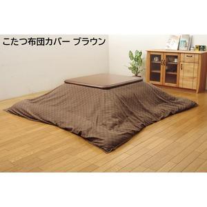インド綿100% 格子柄 こたつ布団カバー 『クレタ』 ブラウン 215×255cm