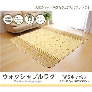 洗える ラグ 正方形 『WSキャメル』 185×185cmの詳細を見る