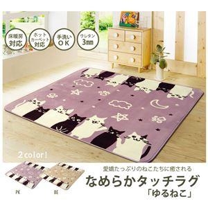 洗える ラグ 正方形 猫柄 『ゆるねこ』 ピンク 185×185cmの詳細を見る