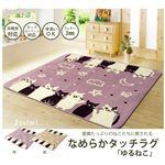 洗える ラグ 長方形 猫柄 『ゆるねこ』 ピンク 200×250cm