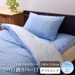 掛け布団カバー 無地 洗える リバーシブル 『リバD掛カバーIT』 ブルー/ライトブルー 190×210cm ダブルロング
