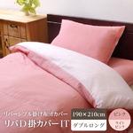 掛け布団カバー 無地 洗える リバーシブル 『リバD掛カバーIT』 ピンク/ライトピンク 190×210cm ダブルロング