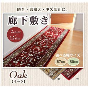 廊下敷 モケット織り 王朝柄 『オーク』 ベージュ 約80×180cm 滑りにくい加工の詳細を見る