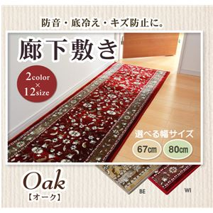 廊下敷 モケット織り 王朝柄 『オーク』 ベージュ 約80×240cm 滑りにくい加工の詳細を見る