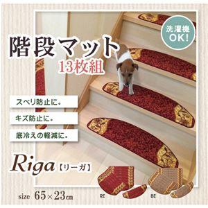 階段マット 洗える 王朝柄 『リーガ』 ベージュ 約65×23cm 13枚組 滑りにくい加工の詳細を見る