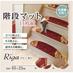 階段マット 洗える 王朝柄 『リーガ』 ベージュ 約65×23cm 14枚組 滑りにくい加工の詳細を見る