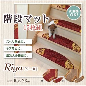 階段マット 洗える 王朝柄 『リーガ』 ベージュ 約65×23cm 15枚組 滑りにくい加工の詳細を見る