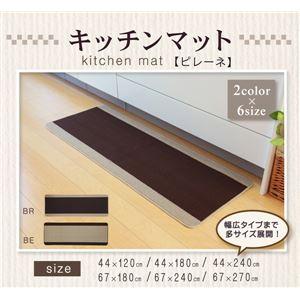 キッチンマット 洗える 無地 『ピレーネ』 ブラウン 約67×270cm (厚み約7mm)滑りにくい加工