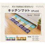 キッチンマット 洗える 『チェロ』 ブルー約45×180cm 滑りにくい加工