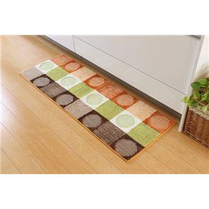 キッチンマット 洗える 『チェロ』 オレンジ 約45×180cm 滑りにくい加工