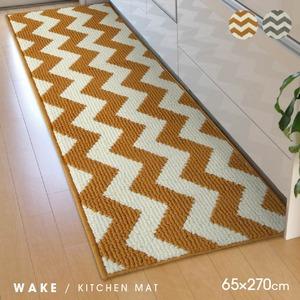 キッチンマット 『ウェイク』 グレー 約65×270cm - 拡大画像