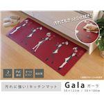 お手入れ簡単 キッチンマット 『ガーラ』 約50×122cm