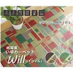 純国産 い草ラグカーペット 『Fウィル』 ブラウン 約191×250cm