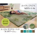 ふっくらボリューム い草ラグカーペット リーフ柄 『NSPアージュ』 グリーン 約200×200cm (裏面:滑りにくい加工)