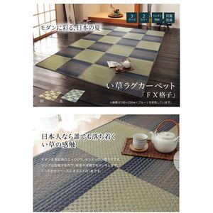 ふっくら い草ラグカーペット 幾何柄 『FX格子』 ブルー 約191×300cm (裏面:滑りにくい加工) - 拡大画像