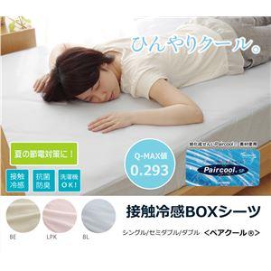 ボックスシーツ ダブル 旭化成せんい 『ペアクール ボックス』 paircool 接触冷感ひんやりタッチ 洗濯可能 ライトピンク 約140×200×30cm - 拡大画像