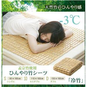 竹シーツ シセミダブル 冷感 冷感寝具 敷きパッド 『冷竹 竹駒シーツ』 約110×180cm - 拡大画像