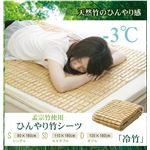 竹シーツ ダブル 冷感 冷感寝具 敷きパッド 『冷竹 竹駒シーツ』 約130×180cm