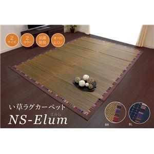 い草ラグカーペット エスニック柄 『NSエルム』 ブラウン 約191×250cm (裏面:滑りにくい加工) - 拡大画像