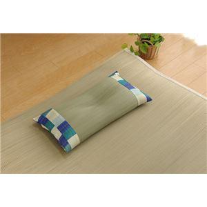 枕 まくら い草枕 ピロー 低反発 『マリータ くぼみ平枕』 ブルー 約50×30cm 箱付 中:低反発ウレタンチップ