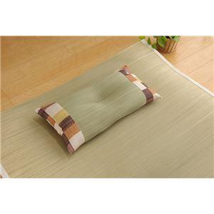 枕 まくら い草枕 ピロー 低反発 『マリータ くぼみ平枕』 ブラウン 約50×30cm 箱付 中:低反発ウレタンチップ