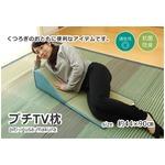 クッション ごろ寝クッション ごろ寝枕 い草枕 無地『プチ TV枕』 ブルー 約44×90cm 中材:ウレタン