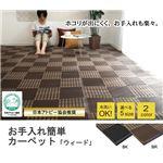 【訳あり・在庫処分】洗える PPカーペット 『ウィード』 ブラック 江戸間8畳(348×352cm)
