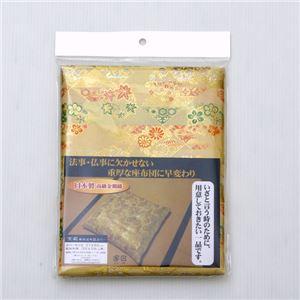 金襴御前(仏前)座布団カバー 『京菊(きょうぎく)カバー』 57×62cm(銘仙判55×59cm用)