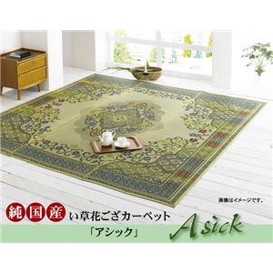 純国産 い草花ござカーペット 『アシック』 グリーン 江戸間6畳(261×352cm) - 拡大画像
