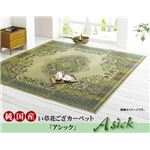 純国産 い草花ござカーペット 『アシック』 グリーン 江戸間6畳(261×352cm)