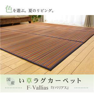 純国産/日本製 い草ラグカーペット 『Fバリアス』 グリーン 240×240cm(裏:ウレタン) - 拡大画像