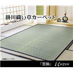 掛川織 い草カーペット 『雲仙』 ブルー 本間6畳(286×382cm)