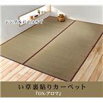 い草花ござカーペット 『DXアロマ 裏貼CP』 江戸間3畳(174×261cm) (裏:不織布)