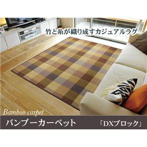 竹ラグカーペット カジュアル カラー糸使用 『DXブロック』 ローズ 約180×180cm(中材:ウレタン)