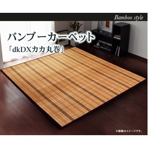 カラー糸使用 竹カーペット 『dkDXカカ 丸巻』 ブラウン 180×240cm(中材:ウレタン)