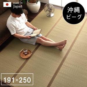 純国産 沖縄ビーグのラグ 『DX沖縄ビーグ』 191×250cm(裏:不織布) - 拡大画像