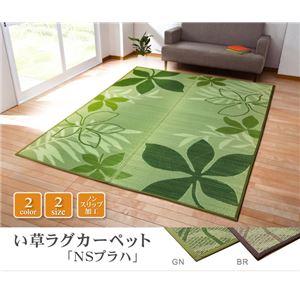 リーフ柄 い草ラグカーペット 『NSプラハ』 グリーン 191×250cm (裏:滑りにくい加工) - 拡大画像