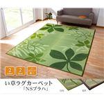 リーフ柄 い草ラグカーペット 『NSプラハ』 グリーン 191×250cm (裏:滑りにくい加工)