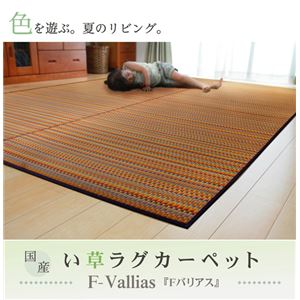 純国産/日本製 い草ラグカーペット 『Fバリアス』 ベージュ 191×250cm(裏:ウレタン) - 拡大画像