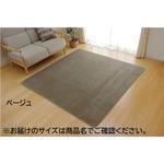 ラグ カーペット 1畳 洗える 抗菌 防臭 無地 『ピオニー』 ベージュ 約92×185cm (ホットカーペット対応)