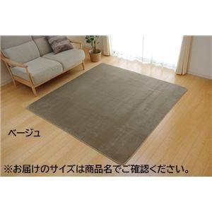 ラグマットカーペット1.5畳洗える抗菌防臭無地『ピオニー』ベージュ約130×185cm(ホットカーペット対応)