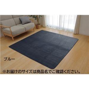 ラグマット カーペット 1畳 洗える 抗菌 防臭 無地 『ピオニー』 ブルー 約92×185cm (ホットカーペット対応)