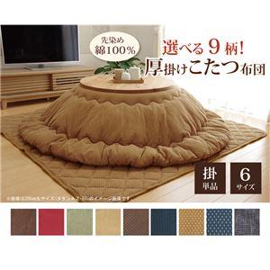 こたつ布団 こたつ掛け布団 丸型 単品 刺子調 『タタンAZ-07』 ブラウン 約205cm丸(厚掛けタイプ)