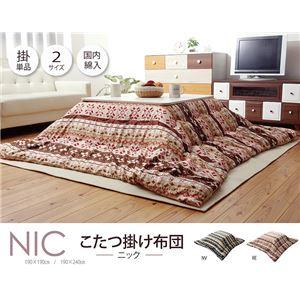 カジュアル こたつ布団 正方形 掛け単品 『ニック』 ネイビー 約190×190cm