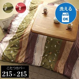 和柄こたつ布団カバー正方形『こよみ』グリーン約215×215cm