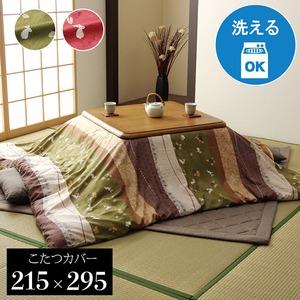 和柄こたつ布団カバー長方形大『こよみ』グリーン約215×295cm