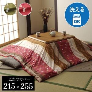 和柄こたつ布団カバー長方形『こよみ』ローズ約215×255cm